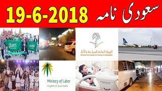 19 6 2018 News | Saudi Arabia | Urdu News | Hindi News Today | Jumbo TV