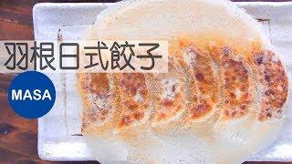 酥脆羽根日式餃子/Hane tsuki Gyoza|MASAの料理ABC