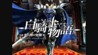 白騎士物語-光と闇の覚醒-BGM 19とべ青い鳥(バイオリンバージョン)