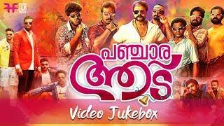 Panchara Aadu Jukebox   Jayasurya   Shaan Rahman   Midhun Manuel Thomas   Vijay Babu