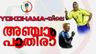 Brazil Vs Germany 2002 Worldcup Match Recreation Final Malayalam f2Talks