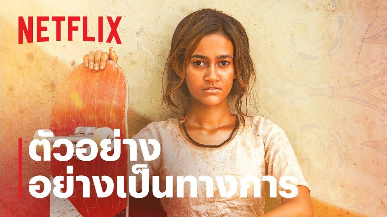 สเก็ตติดฝันสู่วันใหม่ (Skater Girl) | ตัวอย่างภาพยนตร์อย่างเป็นทางการ | Netflix