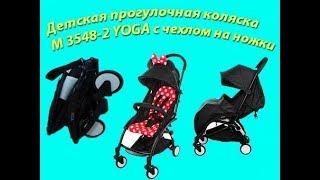 Прогулочная коляска Yoga M 3548. Компактная и легкая, характеристики.(, 2017-08-10T05:55:26.000Z)