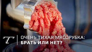 Обзор супертихой маленькой мясорубки дешевле 10 тысяч