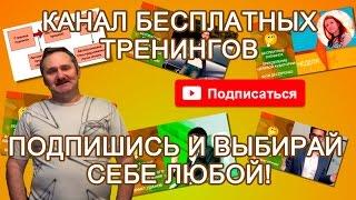 Бесплатные тренинги: Добро пожаловать на канал бесплатных тренингов! | Сергей Лукьянов(, 2014-10-23T13:00:03.000Z)