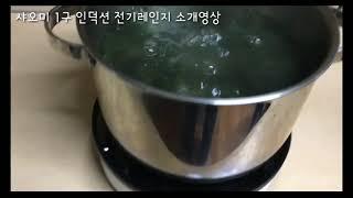 샤오미 1구 인덕션 전기레인지 사용 영상