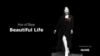 """Me singing and playing, ACE OF BASE - """"Beautiful Life"""" All instrume..."""