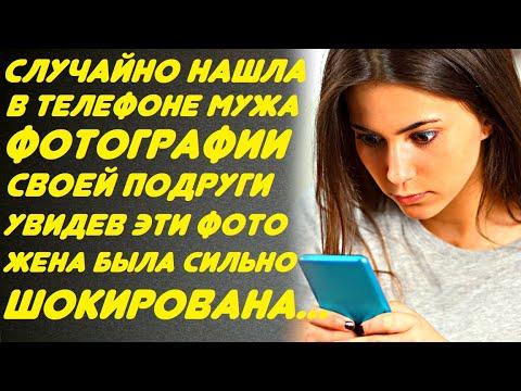 Случайно нашла в телефоне мужа фотографии своей лучшей подруги и оторопела от увиденного...