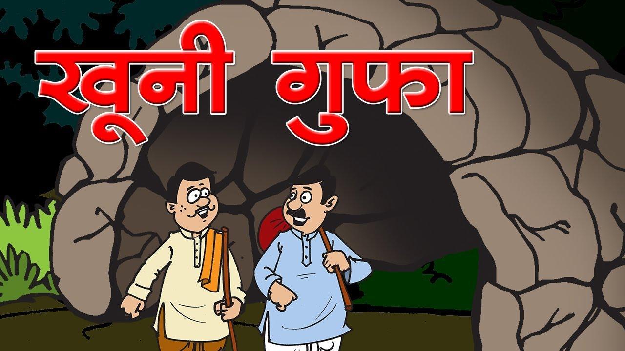 खुनी गुफा : Bloody Cave || khooni gufa story || Kids story Hindi ||Children  Bravery Story