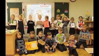 Праздник Букваря в первом классе