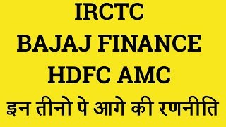 IRCTC share | BAJAJ FINANCE share | HDFC AMC share | Investing | Stock market | sensex |Lts