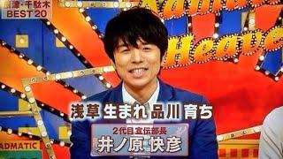"""井ノ原快彦『アド街』MCデビュー """"先輩""""に褒められニコニコ オリコン 4..."""