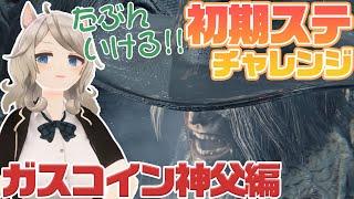 【bloodborne】ガスコイン神父初期ステータスチャレンジ【女性実況】Vtuber/歩栖パコ