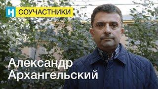 Александр Архангельский | Стань соучастником «Новой газеты»