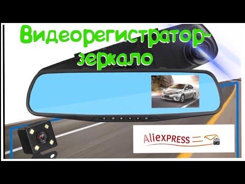 Видеорегистратор-зеркало с Aliexpress/Aliexpress 📟🚘Подробный обзор и тестирование!👩🏼💻