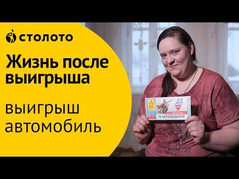 Столото ПРЕДСТАВЛЯЕТ | Победитель Русского лото - Инна Семикопенко | Выигрыш - автомобиль