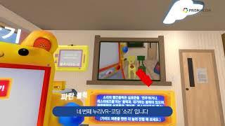 누리VR_블록코딩_홍보영상(Full)