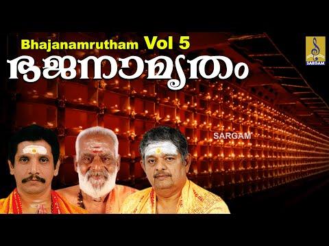 Bhajan songs | Bhajanamrutham Vol-5 Jukebox | Sreehari Bhajana Sangam
