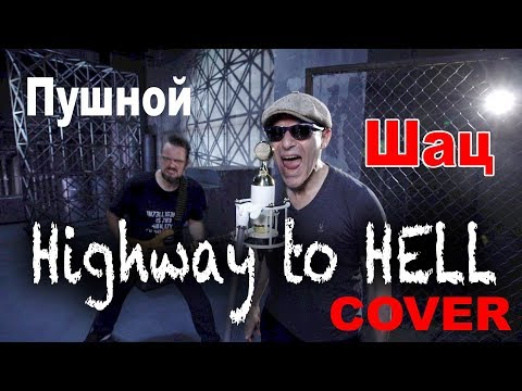 AC⚡️DC Highway To HELL 😬 COVER 🎸 By SHAtC & Pushnoy