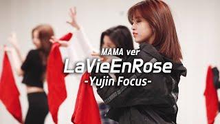 La Vie En Rose (Dance Practice) An Yujin 안유진 Focus IZONE 아이즈원 (MaMa Ver)
