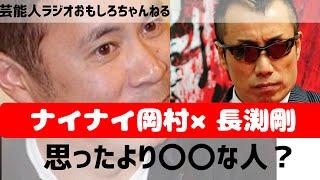 芸能人ラジオ おもしろチャンネル ナインティナイン岡村隆史、長渕剛さ...