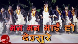 New Tihar Song 2075/2018 | Bhana Bhana Vai Ho - Bhanu Oli