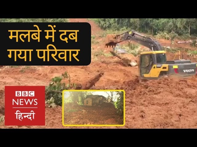 Kerala Floods: Landslide At Kuranchery, Thrissur (BBC Hindi)