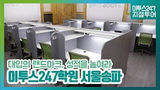 [이투스247학원 지점소개] 이투스247학원 서울송파점
