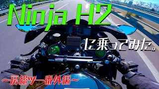Ninja H2に乗ってみた。〜房総ツー番外編 〜|Kawasaki Ninja H2