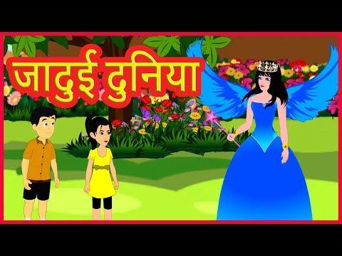 जादुई दुनिया   Magical World   Moral Stories For Children   Hindi Cartoons For Kids   हिंदी कार्टून