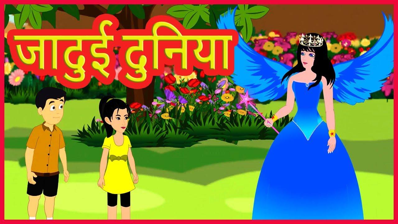 À¤œ À¤¦ À¤ˆ À¤¦ À¤¨ À¤¯ Magical World Moral Stories For Children Hindi Cartoons For Kids À¤¹ À¤¦ À¤• À¤° À¤Ÿ À¤¨ Youtube
