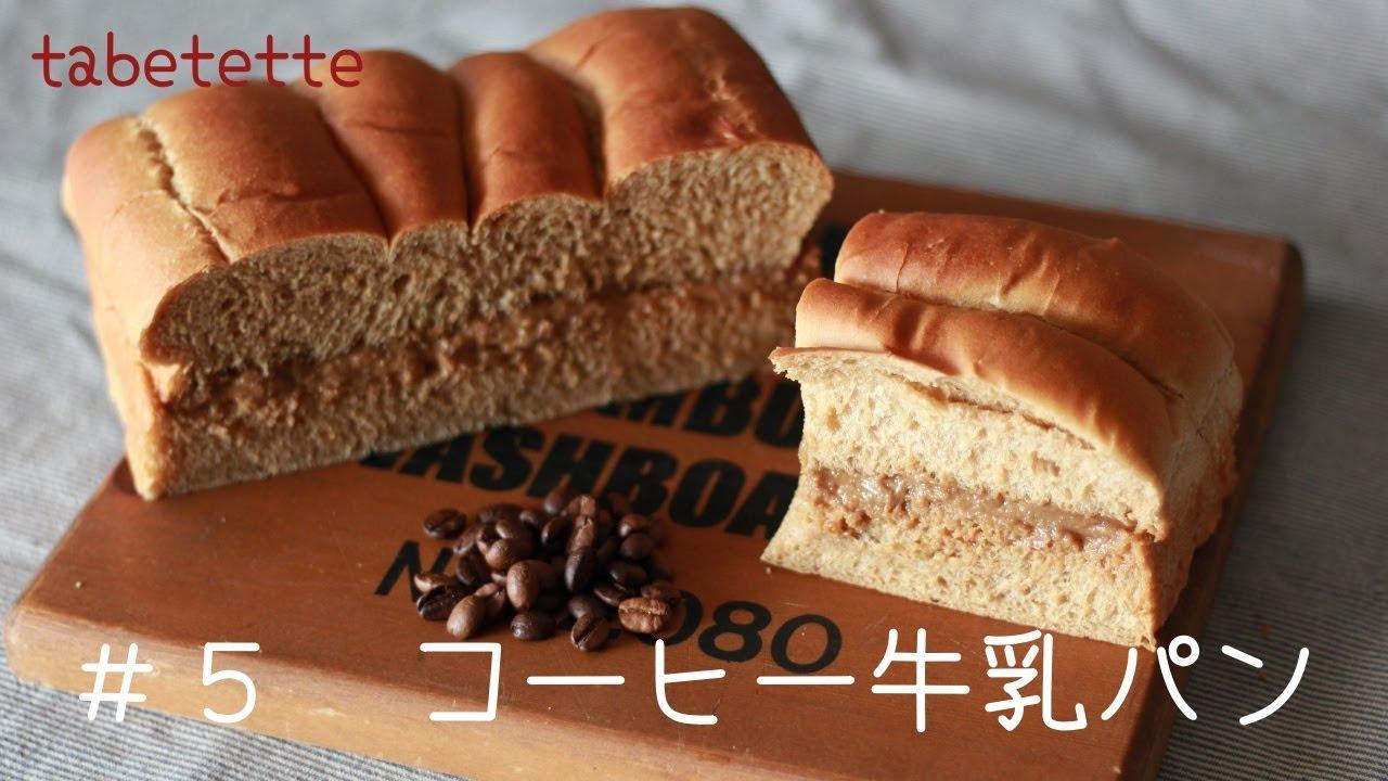 パン 長野 牛乳