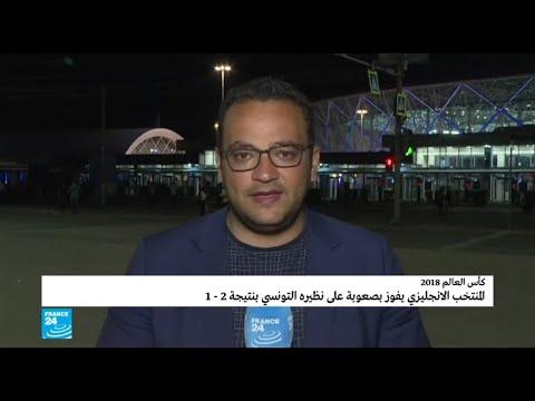 مونديال روسيا: المنتخب الإنكليزي يفوز بصعوبة على نظيره التونسي 2-1