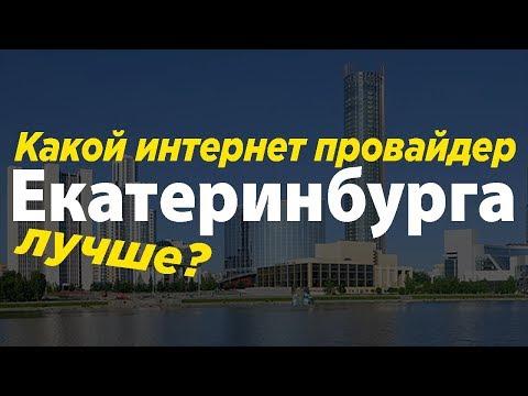 Какой провайдер в Екатеринбурге лучше?