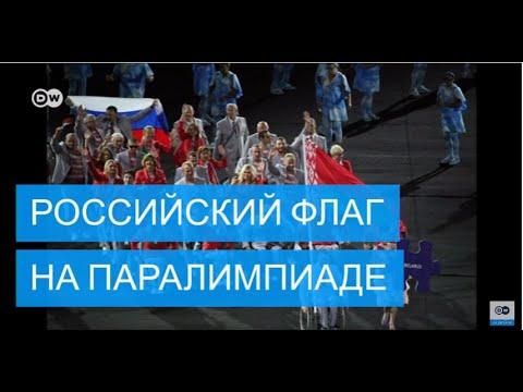 Белорусская делегация пронесла флаг России на церемонии открытия Паралимпийских игр в Рио