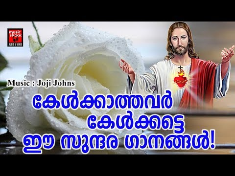 nasraayante namam christian devotional songs malayalam 2019 superhit christian songs adoration holy mass visudha kurbana novena bible convention christian catholic songs live rosary kontha friday saturday testimonials miracles jesus   adoration holy mass visudha kurbana novena bible convention christian catholic songs live rosary kontha friday saturday testimonials miracles jesus