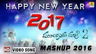 "Happy New Year 2017 | Mungaru Male 2 | ""Mash Up Remix"" HD Video Song | Ganesh, Neha Shetty"