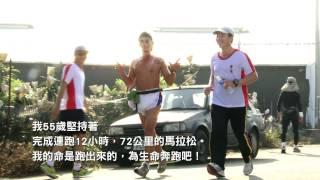 馬拉松的生命 抗癌勇士劉德成 紀錄片序曲