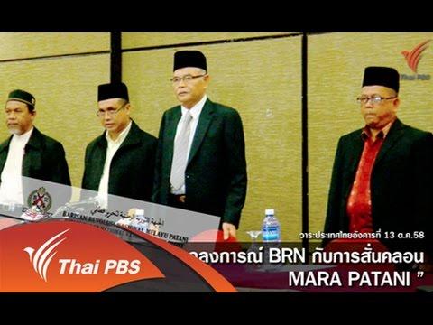 วาระประเทศไทย : แถลงการณ์ BRN กับการสั่นคลอน MARA PATANI (13 ต.ค. 58)