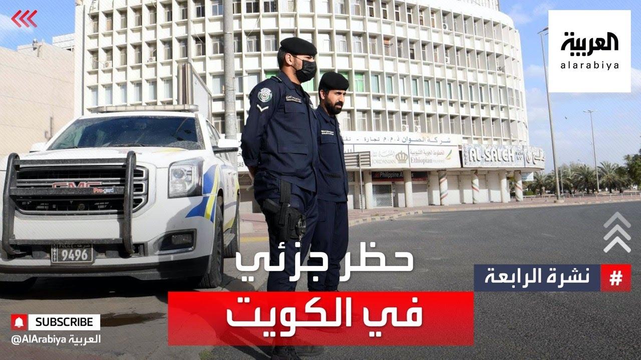 نشرة الرابعة | لمدة شهر.. بدء حظر التجول الجزئي في الكويت  - نشر قبل 53 دقيقة