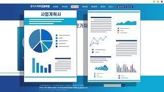경기도 창업플랫폼 홈페이지 안내 영상