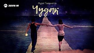 Мурат Тхагалегов - Чудак | Премьера мини-альбома