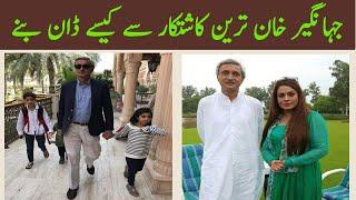vuclip Jahangir Khan Tareen Success Story | Spider Bull |جہانگیر خان ترین کی کامیابی کا راز