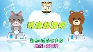 Publication Date: 2020-08-08 | Video Title: 聖伯多祿天主教小學 洗手七步曲