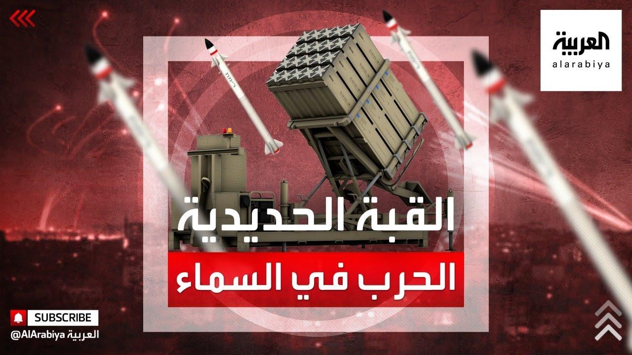 القبة الحديدية الإسرائيلية.. كيف تعمل وما تكلفة صواريخها  - نشر قبل 2 ساعة