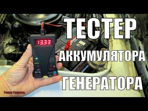 Тестер автомобильного аккумулятора и генератора.