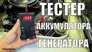 Тестер автомобильного аккумулятора и генератора.(, 2016-11-13T15:28:57.000Z)