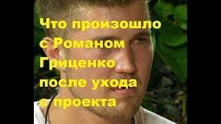 Что произошло с Романом Гриценко после ухода с проекта. ДОМ-2 новости