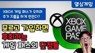 모르고 가입하면 후회할 XBOX 게임 패스의 단점들 짚…