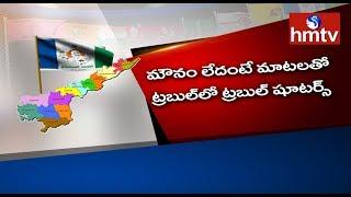 ట్రబుల్లో వైసీపీ ట్రబుల్ షూటర్స్? || Political Circle | hmtv Telugu News